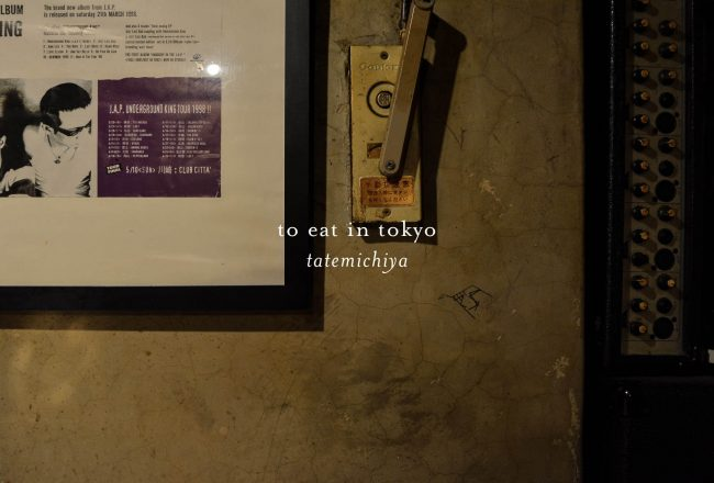 voyage cityguide tokyo restaurant tatemichiya