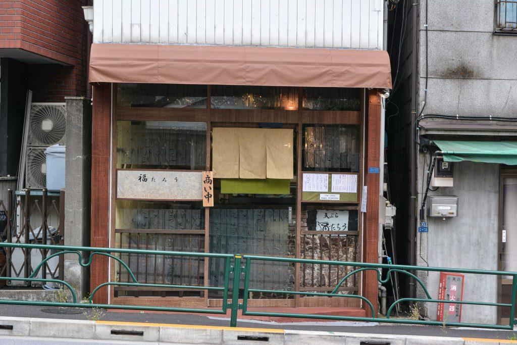 vieilles boutiques dans le quartier de Yanaka à Tokyo