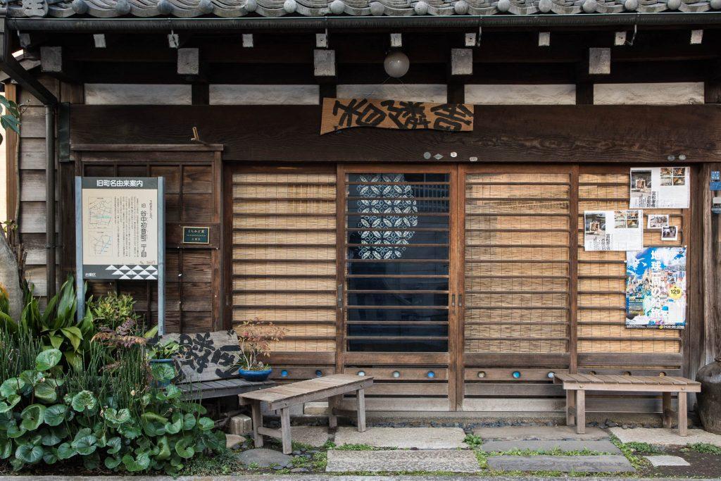 le quartier de Yanaka à Tokyo