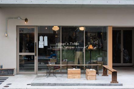 Le restaurant Path à Tokyo avec son brunch