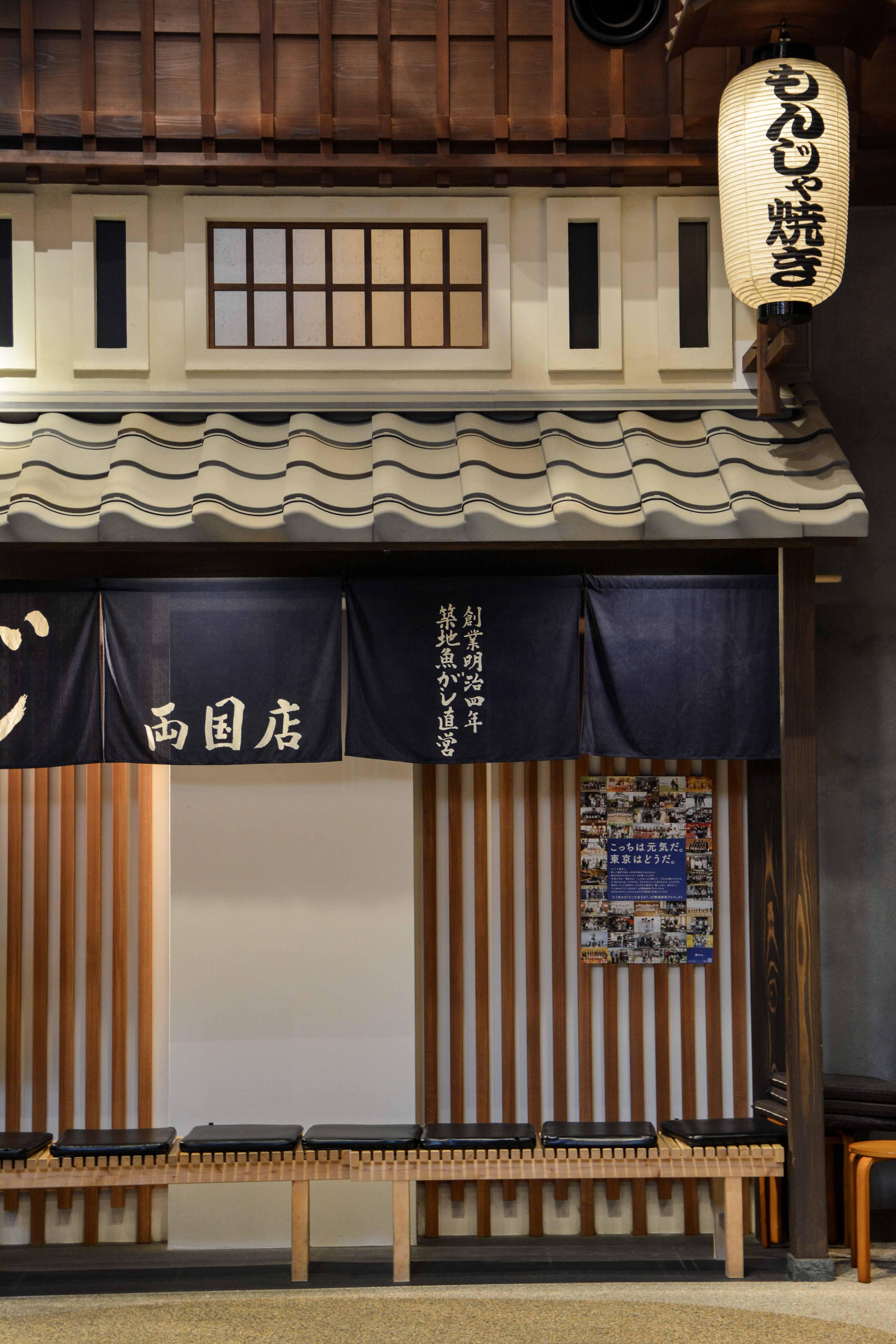 voyae au japon, à Tokyo avec le Ryogoku Edo Noren